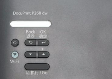 富士施乐P268d/P268dw 黑白激光打印机硒鼓重置方法